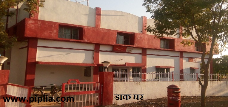 Post Office Piplia Mandi